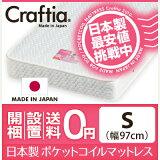 日本製 ポケットコイルマットレス シングル (Sサイズ) ジュノ 【送料無料】 日本製ポケットコイルマットレス専門ストアCraftia (クラフティア)