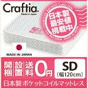 日本製 ポケットコイルマットレス セミダブル (SDサイズ) ジュノ 【送料無料】 日本製ポケットコ