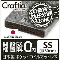【送料無料】Craftia日本製ポケットコイルマットレス【5.5インチ/3ゾーン・ふつう】〔竹炭ブラン〕