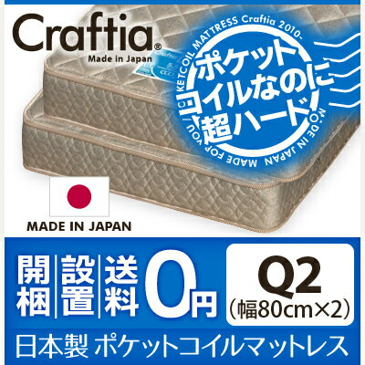 マットレス 日本製 クイーン Q2 (Q2サイズ) ダイヤモンドロック 【送料無料】 【開梱・設置無料】 日本製ポケットコイルマットレス専門ストアCraftia (クラフティア)