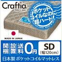 マットレス 日本製 セミダブル (SDサイズ) ダイヤモンド...