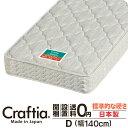 日本製 ポケットコイル マットレス 竹ヘリンボーン ダブル Craftia クラフティア 国産 ベッドマットレス ベッドマット 送料無料 開梱設置無料