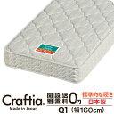 日本製 ポケットコイル マットレス 竹ヘリンボーン クイーン Q1 Craftia クラフティア 国産 ベッドマットレス ベッドマット 送料無料 開梱設置無料