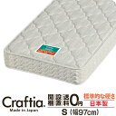 日本製 ポケットコイル マットレス 竹ヘリンボーン シングル Craftia クラフティア 国産 ベッドマットレス ベッドマット 送料無料 開梱設置無料