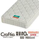 日本製 ポケットコイル マットレス 竹ヘリンボーン セミシングル Craftia クラフティア 国産 ベッドマットレス ベッドマット 送料無料 開梱設置無料