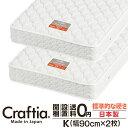 日本製 ポケットコイルマットレス キング (Kサイズ) リネンワッフル   日本製ポケットコイルマットレス専門ストアCraftia (クラフティア)