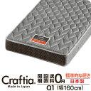日本製 ポケットコイル マットレス 竹炭ブラン クイーン Q1 Craftia クラフティア 国産 ベッドマットレス ベッドマット 送料無料 開梱設置無料