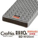 日本製 ポケットコイル マットレス 竹炭ブラン セミダブル Craftia クラフティア 国産 ベッドマットレス ベッドマット 送料無料 開梱設置無料