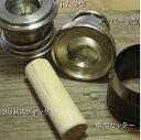 くるみボタン22mm 金型セット [厚い素材用]