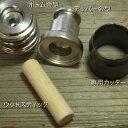 くるみボタン18mm 金型セット [厚い素材用]