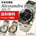 楽天Watch Station CRASH[送料無料][ポイント2倍]Alessandra OllaアレサンドラオーラAO-711/AO-712/AO-715スタイルを選ばないシンプルなレディース 腕時計 ウオッチ[あす楽][プレゼント向き]