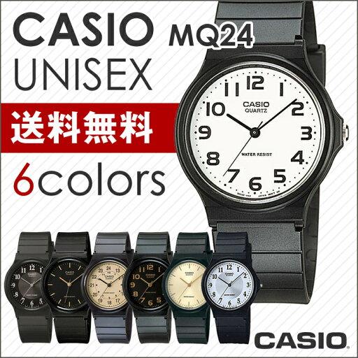 [送料無料][1年保証]CASIO カシオ 腕時計MQ-24-1B2/MQ-24-1B3/MQ-24-1E/MQ-24-7B2/MQ-27-7B3/MQ-24-9B/MQ-24-9E/MQ-24-7B3チープカシオメンズ レディース時計メール便発送のため、代引き、日時指定のお届けができません。
