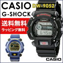 カシオ CASIO G-SHOCKDW9052-1 DW9052-2カシオ G-ショックメンズ 腕時計送料無料(一部地域除く)