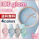 【日本正規品】アイスウォッチ ICE-Glam Pastel アイスグラムパステル ICE.GL/ロータス/アクア/ピンクレディ/ウインド/青/緑/ピンク/白【あす楽】【ポイント10倍】【コンビニ受取対応商品】