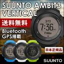 【あす楽】国内正規品SUUNTO VERTICALスント バーティカルGPS Bluetooth 腕時計高度なマルチスポーツ向けラッピング/送料無料【コンビニ受取対応商品】