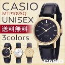 【ポイント2倍】CASIO カシオ 腕時計MTP1095Q-1A、7A、9Aチープカシオ ユニセックス 時計【送料無料(メール便発送)】日時指定不可/代引き不可