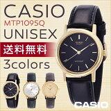 【ポイント2倍】CASIO カシオ 腕時計MTP1095Q-1A、7A、9Aチープカシオユニセックス(メンズ) 時計【送料無料(メール便発送)】日時指定不可/代引き不可