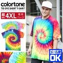 S-st-colorton-4xl-111