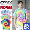 S-st-colorton-lxl-111