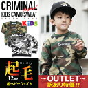 W-tr-criminal-kids1532camo_out