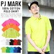 ショッピングSHIRTS PJ MARK ポロシャツ 【PLAIN】【全13色】 ピージェーマーク POLO SHIRTS 半袖 無地 カラバリ豊富 サイズ メンズ 大きいサイズ L LL 2L 3L 4L 5L