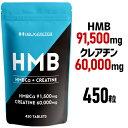 ハルクファクターHMB+クレアチン モノハイドレート 業界最大級151,500mg  ハルクファクター HMB クレアチン 国産 サプリ HMBサプリメント