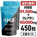 ハルクファクターHMB+クレアチン モノハイドレート 業界最大級151,500mg HMB クレアチン 国産 サプリ HMBサプリメント