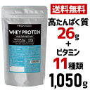 ハルクファクター ホエイプロテイン パウダー 1.05kg スイートリッチチョコレート風味 アミノ酸スコア100 ビタミン11種 必須アミノ酸 EAA 46,300mg BCAA 21,900mg