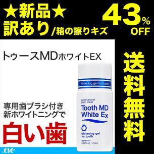 トゥース ホワイト ランキング ホワイトニング 歯磨き粉 ステインクリア ハミガキ