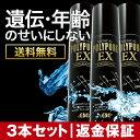 【最大P26倍/送料無料】ポリピュアEXお得な3本セット★楽天ランキング1位 薬...