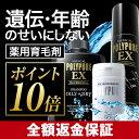 【エントリーで最大P26倍】ポリピュアEX+ポリピュアスカル...