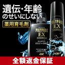 ポリピュアEX+ポリピュアスカルプシャンプー 2点セット★楽...