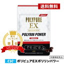 ポリピュアEX ポリリンパワー[90粒入] ヘアケアサプリメ...