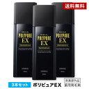 【送料無料】ポリピュアEXお得な3本セット★楽天ランキング1...