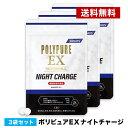 ポリピュアEX ナイトチャージ3袋セット★ストレスや疲労感を緩和/睡眠の質を改善睡眠薬 睡眠導入剤 精神安定剤 ではない サプリメント 快眠 リラックス