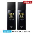 ポリピュアEX 2本セット★楽天ランキング1位 薬用 育毛剤 男性用 女性用