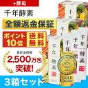 ◆500円引クーポンあり◆千年酵素 3箱セット楽天ランキング1位 酵素 酵母サプリ