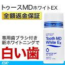 トゥースMDホワイトEX★楽天ランキング1位 歯 ホワイトニ...
