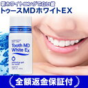 ◆店内最大2000円OFFクーポン有◆トゥースMDホワイトE...