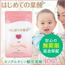 妊娠 妊活 葉酸サプリメント はじめての葉酸◆【妊娠前