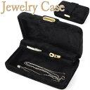 ジュエリーケース 携帯用 ミニ ベロア ブラック トラベラー JEWELRY CASE BOX ボックス 宝石箱 旅行 小型 アクセサリーケース