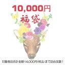 ☆数量限定☆【福袋チケット1万円】税込14000円までの対象...