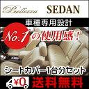 【送料無料】トヨタ セルシオ 品番:5208 セルシオ UCF30 / UCF31 [H12/8-最終モデル] 5人乗り ベレッツァ シートカバー セダン