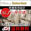 【送料無料】スズキ MRワゴン 品番:610 MRワゴン MF21S [H13/12〜H16/2] 4人乗り ベレッツァ シートカバー セレクション