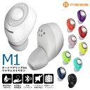 MEES Audio M1 完全ワイヤレスイヤホン 音量調節...