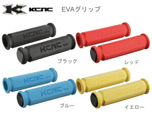 【KCNC】(ケーシーエヌシー)EVAグリップ 44109【グリップ】(自転車)
