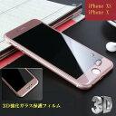 iPhone8 iPhone 8 Plus iphone7 iPhone 7 Plus iPhone 6s iPhone 6s Plus 強化ガラス保護フィルム UVカット 全面 ガラスフィルム 3Dフィルム 指紋防止 キズ防止 隙間無 防水 ラウンドエッジ加工 衝撃吸収 飛散防止 液晶保護シート アイフォン 気泡が入りにくい! 送料無料