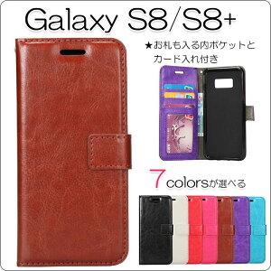 Galaxy S8 Galaxy S8+ ギャラクシー 手帳型カバー ケ