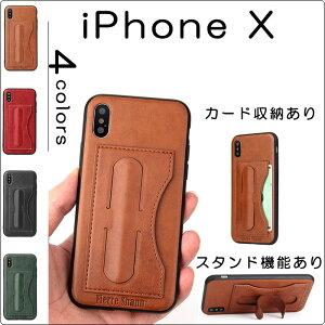 iPhoneX スマホケース レザー調 背面カバー 背保護カ