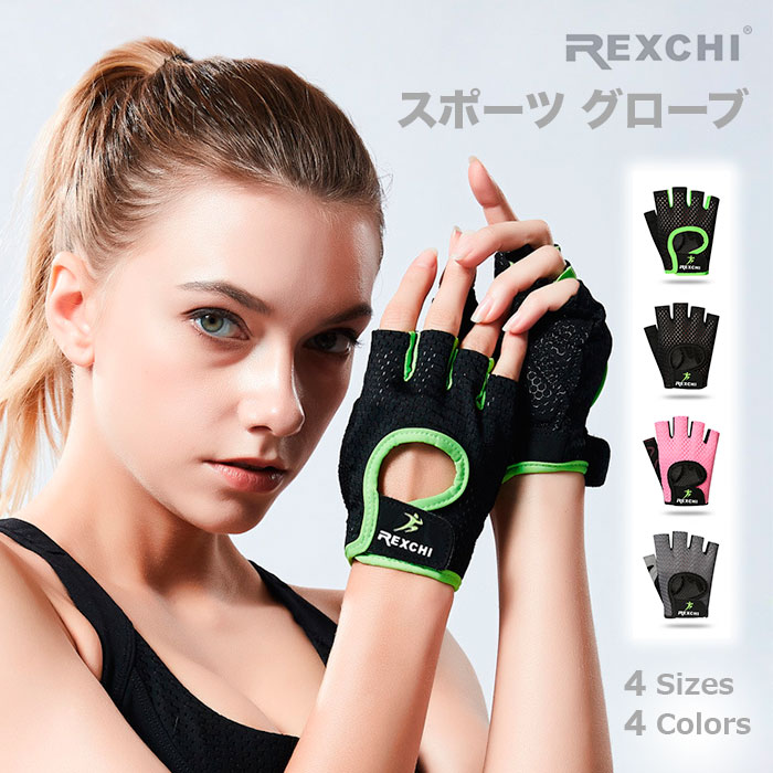 REXCHI トレーニング グローブ 手袋 新商品 男女兼用 ウェイトトレーニング ベンチプレス ダンベル ジム ウェイトリフティング 重量挙げ 手首保護 滑り止め 通気性 吸汗速乾 クッションパッド メッシュ マジックテープ 送料無料